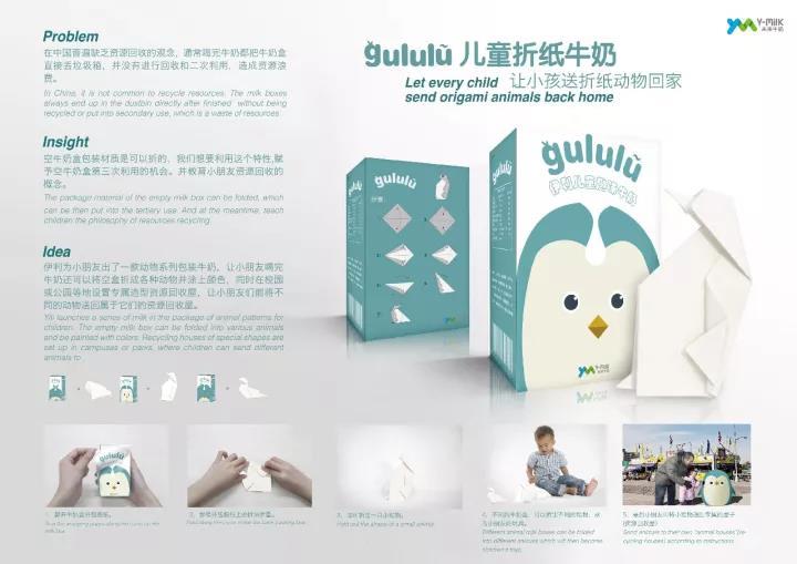 儿童折纸牛奶.jpg